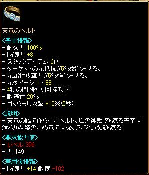 RedStone-07.02.08[04].jpg